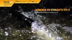 Купить недорого фонарь светодиодный Fenix TK15UE, 1000 лм, аккумулятор