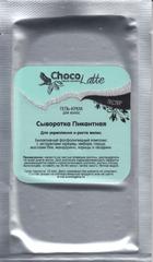 Тестер Сыворотка для волос ПИКАНТНАЯ для укрепления и роста волос, 10g TM ChocoLatte