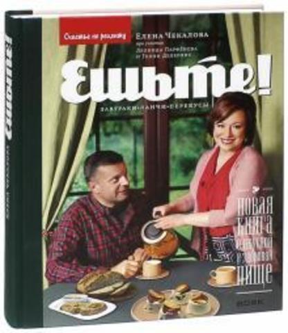Ешьте! Новая книга о вкусной и здоровой пище. Завтраки, ланчи, перекусы