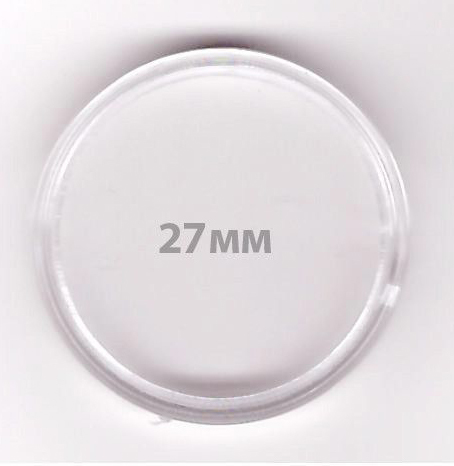 Капсула на 27 мм (Для биметалла, Монет Сочи, злотых, полтинников)