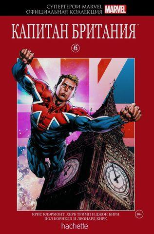 Супергерои Marvel. Официальная коллекция. Том 45. Капитан Британия