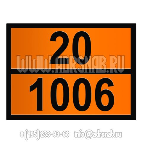20-1006 (АРГОН СЖАТЫЙ)