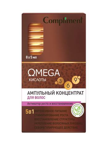 Compliment OMEGA ампульный концентрат для волос активатор роста и восстановления, 8*5мл