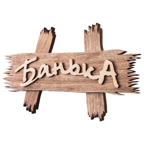 Табличка «Банька» 30х15 см