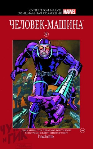 Супергерои Marvel. Официальная коллекция №51. Человек-Машина