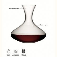 Графин для вина Wine 2.4 л, фото 6