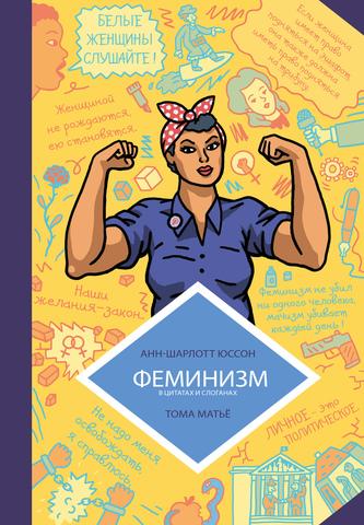 Феминизм в комиксах, цитатах и слоганах