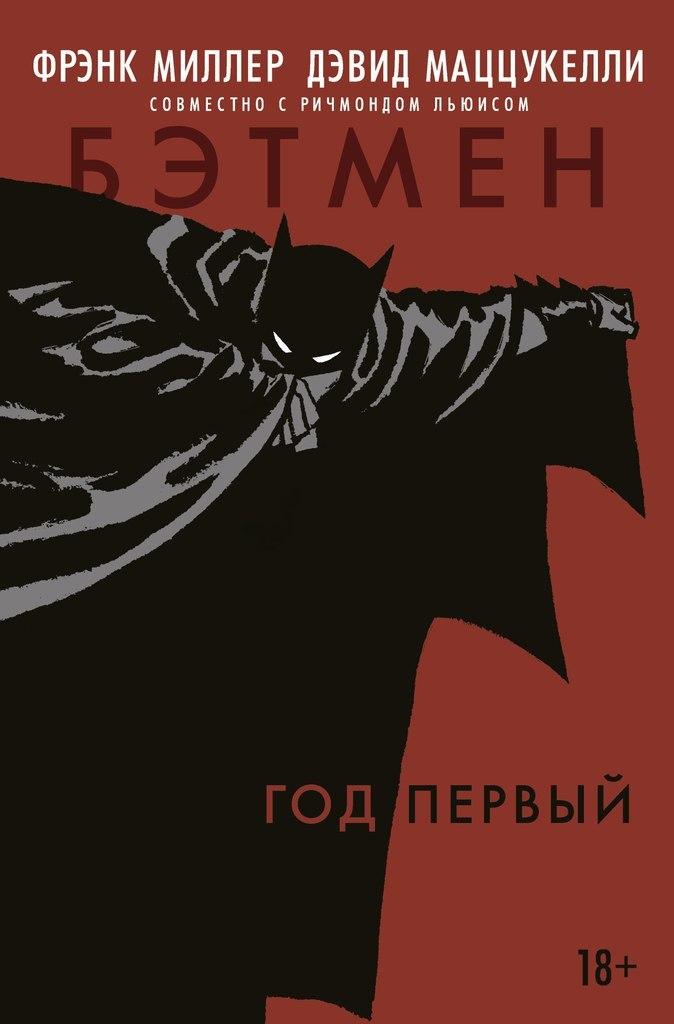 Бэтмен. Год первый