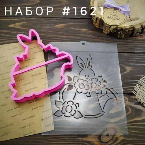 Набор №1621 - Зайчик с лейкой