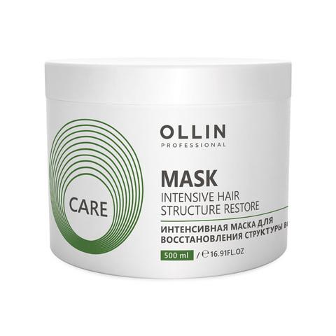 OLLIN PROFESSIONAL CARE Интенсивная маска для восстановления структуры волос 500 мл