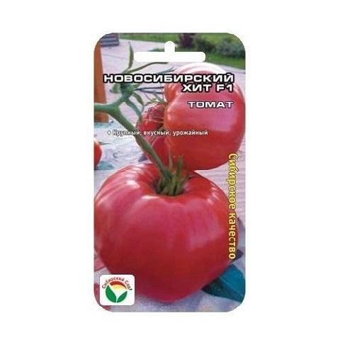 Новосибирский Хит F1 15шт томат (Сиб Сад)