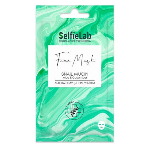 SelfieLab Маска для лица с муцином улитки САШЕ 25г