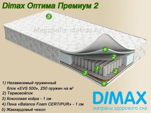 Матрас Dimax Оптима Премиум 2 от Мегаполис-матрас