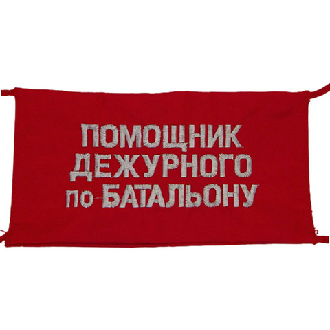 Повязка на рукав красная Помощник дежурного по батальону