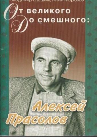 От великого до смешного: Алексей Прасолов