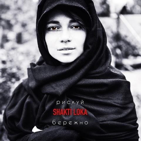 Shakti Loka – Рискуй бережно (EP) (2020) (Digital)