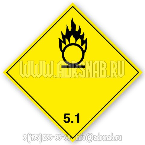 Большой знак опасности, класс 5.1