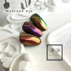 Втирка Майский жук  Lux1