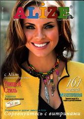 Alize №14. Журнал по вязанию