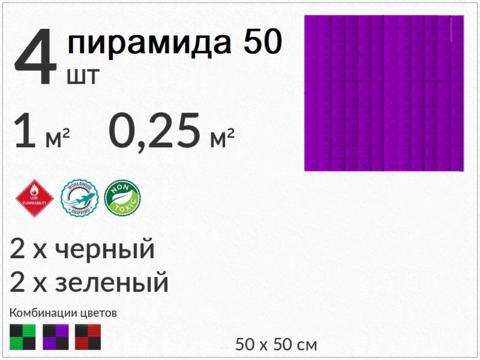 1м² акустический поролон ECHOTON PIRAMIDA 50 violet  4   pcs