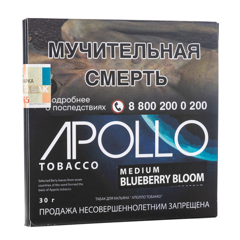 Табак Apollo Blueberry Bloom (черника) 30 г