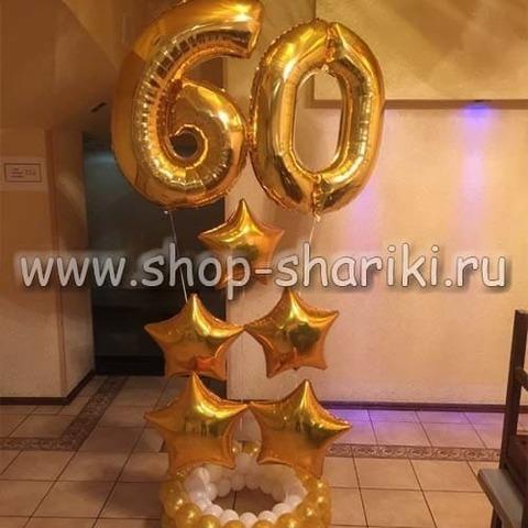 композиция из шаров 60 лет мужчине