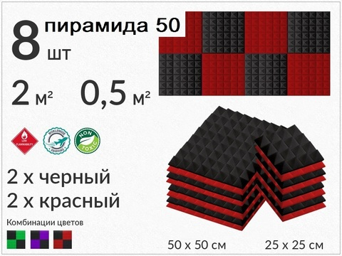 PIRAMIDA 50 red/black  8   pcs