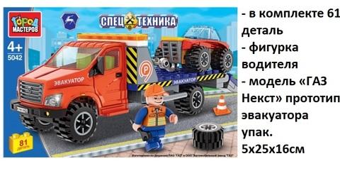 Конструктор 5042 город мастеров ГАЗ некст 81 дет.
