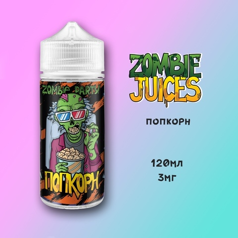 Попкорн by Zombie Party 120мл