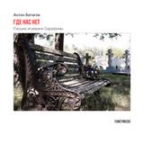Anton Batagov / Где Нас Нет. Письма Игумении Серафимы (CD)