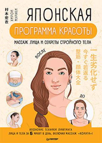 Японская программа красоты: массаж лица и секреты стройного тела