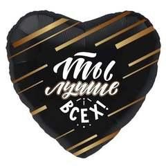 Р Сердце, Ты Лучше Всех!, Черный, 18''/46 см, 1 шт.