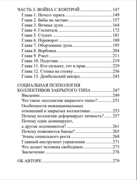 Рудияр. Одержимость 2. Сага о русской армии.