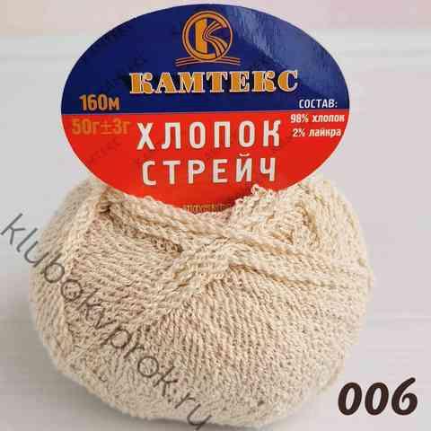 КАМТЕКС ХЛОПОК СТРЕЙЧ 006, Светлый бежевый