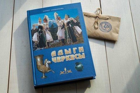 Сообцокова Н. Адыги (черкесы). Люди. Нравы. Обычаи и традиции.