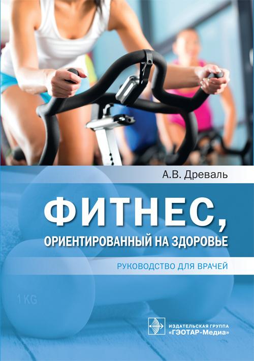 Новинки Фитнес, ориентированный на здоровье : руководство для врачей fonz.jpg
