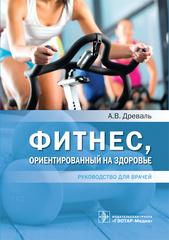 Фитнес, ориентированный на здоровье : руководство для врачей