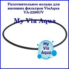 Уплотнительное кольцо для ViaAqua VA-2200UV
