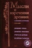 К.В.Душенко. Мысли и изречения древних с указанием источника