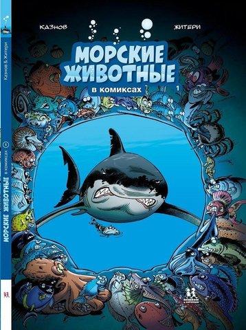 Морские животные в комиксах. Том 1