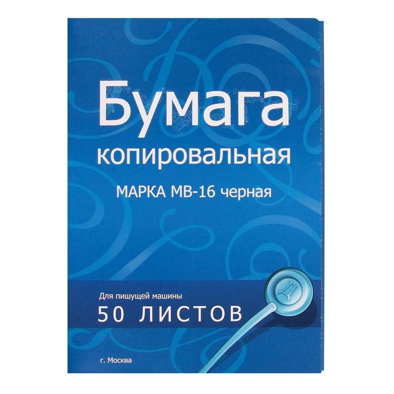 Бумага копировальная черная МВ-16 (А4, 50 листов)