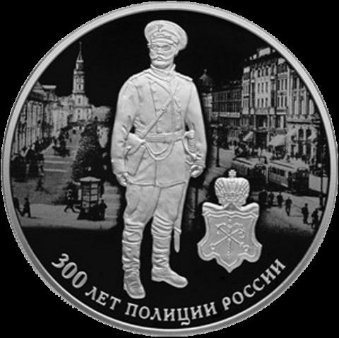 """3 рубля 2018 год """"300 лет полиции России"""" PROOF"""