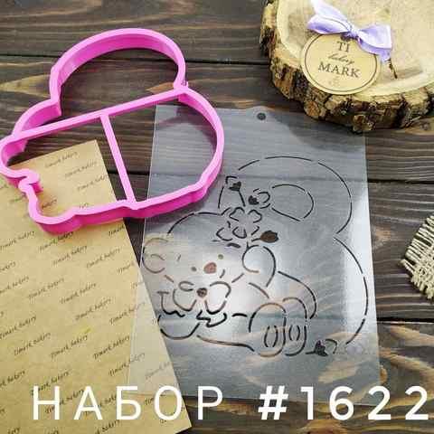 Набор №1622 - Мишка с 8-кой