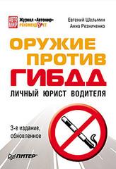 Оружие против ГИБДД. Личный юрист водителя. 3-е издание, обновленное