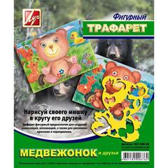Трафарет фигурный Медвежонок и друзья