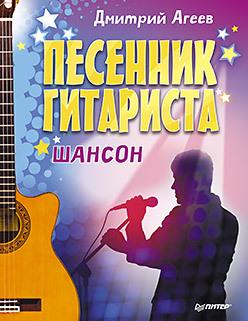 Песенник гитариста. Шансон