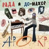 Рада и До Мажор / Арокр (CD)