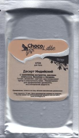 Тестер Крем для тела Десерт Индийский, 10g ТM ChocoLatte