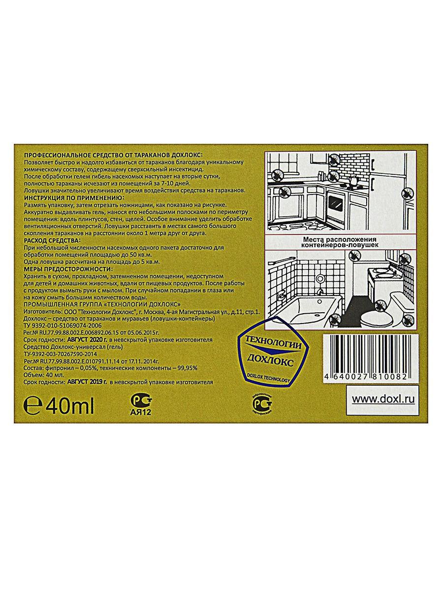 Ловушка от тараканов (4шт) + гель (40мл) Дохлокс