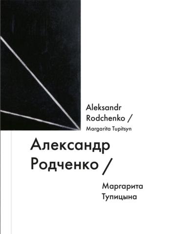 Александр Родченко / Alexander Rodchenko   Тупицына М.